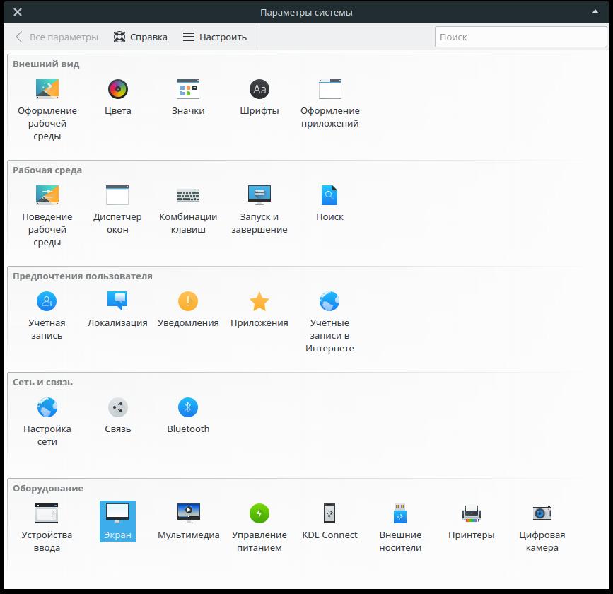 Параметры системы KDE