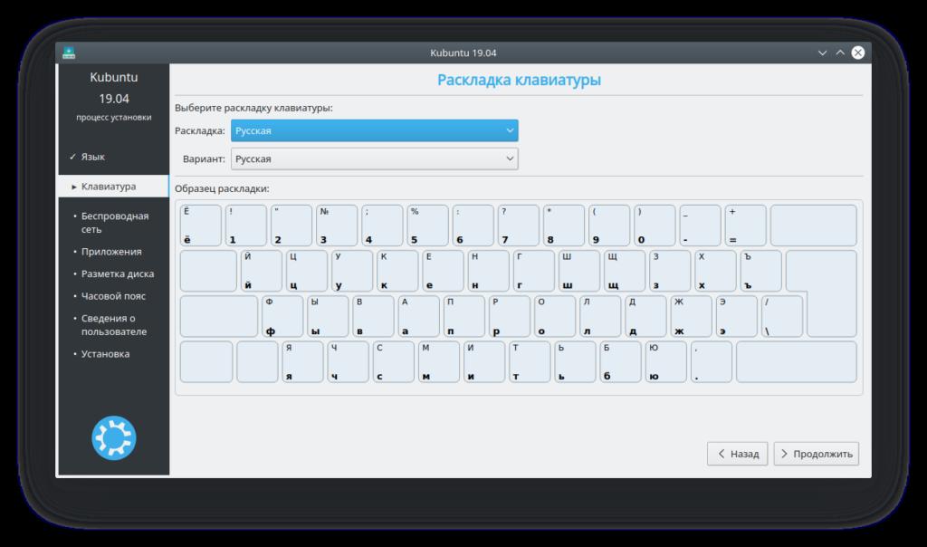 Выбор раскладки клавиатуры при установке Kubuntu