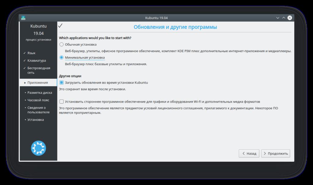 Выбор вариант установки Kubuntu 19.04