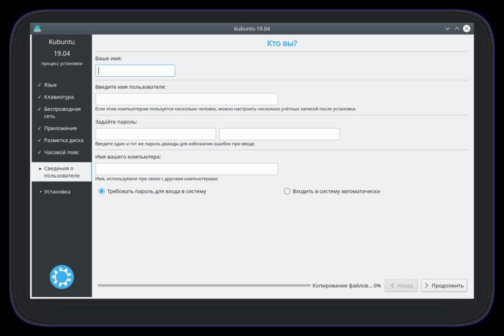 Создание пользователя Kubuntu 19.04
