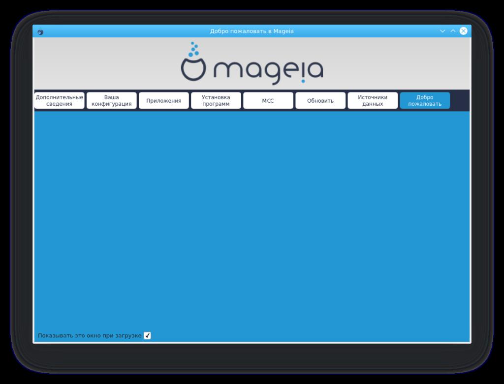 Окно приветствия Mageia 7